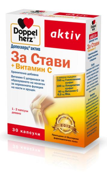 Допелхерц (Doppelherz) за Глюкозамин за стави капсули
